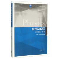 物理学教程(第三版下册)