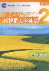 新视野大学英语2听说教程(第二版)