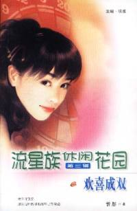流星族休闲花园第三辑:欢喜成双(108)