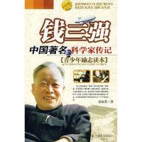 钱三强:中国著名科学家传记