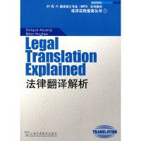 """法律翻译解析(""""外教社翻译硕士专业系列教材""""笔译实践指南丛书)(Legal Translation Explained)"""