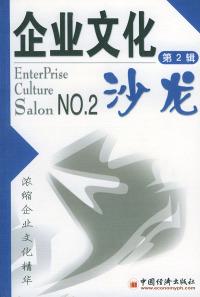 企业文化沙龙.第2辑