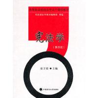 宪法学(第四版)(高等政法院校法学主干课程教材)