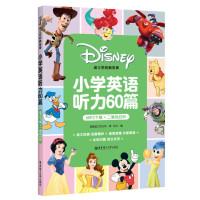 迪士尼经典故事.小学英语听力60篇(MP3下载+二维码扫听)