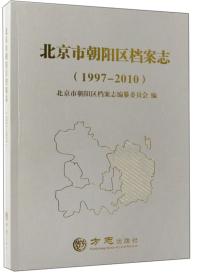 北京市朝阳区档案志(1997-2010)