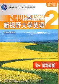 新视野大学英语读写教程2(第二版)(内容一致,印次、封面或原价不同,统一售价,随机发货)