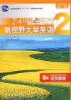 新视野大学英语2读写教程(第二版)(内容一致,印次、封面或原价不同,统一售价,随机发货)