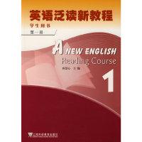 英语泛读新教程学生用书第一册