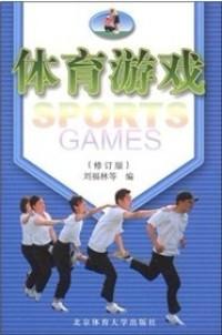 体育游戏(修订版)