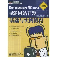 Dreamweaver MX2004+ASP网站开发基础与实例教程:职业版