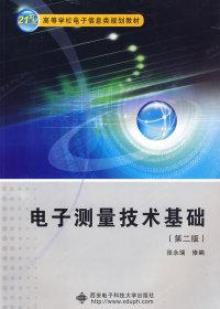 电子测量技术基础(第二版)
