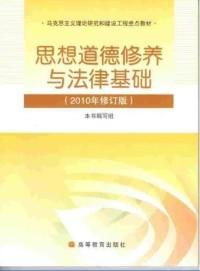 思想道德修养与法律基础(2010年修订版)