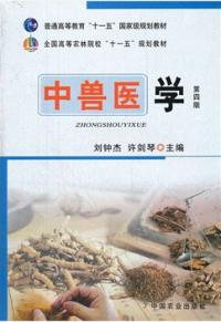 中兽医学(第四版)(内容一致,印次、封面或原价不同,统一售价,随机发货)