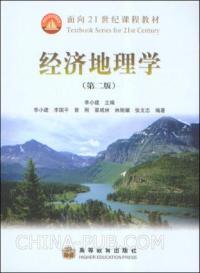 经济地理学(第二版)