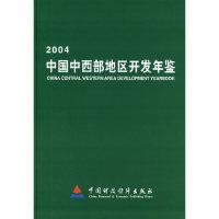 2004中国西部地区开发年鉴