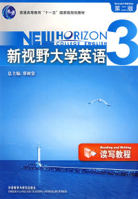 新视野大学英语 3读写教程(第二版)(内容一致,印次、封面或原价不同,统一售价,随机发货)