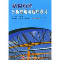 结构矩阵分析原理与程序设计