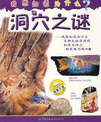 洞穴之谜-我想知道为什么