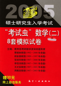 """2005硕士研究生入学考试""""考试虫""""数学(二)8套模拟试卷"""