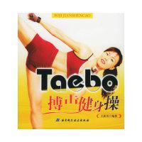 Taebo搏击健身操