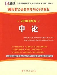申论:(2010最新版)湖南省公务员录用考试专用教材