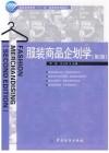 服装商品企划学(第2版)