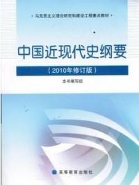 中国近现代史纲要(2010年修订版)