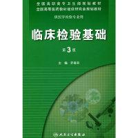 临床检验基础(第三版)