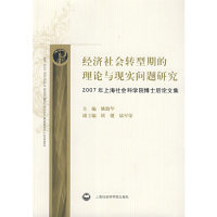 经济社会转型期的理论与现实问题研究:2007年上海社会科学院博士后论文集