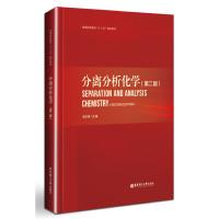 分离分析化学(第二版)