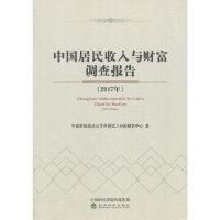中国居民收入与财富调查报告(2017)