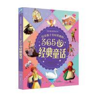 培养孩子美好性格的365夜经典童话