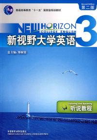 新视野大学英语3听说教程(第二版)