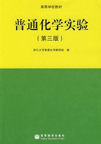 普通化学实验(第三版)