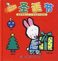 小兔子笛豆双语认知书:圣诞节
