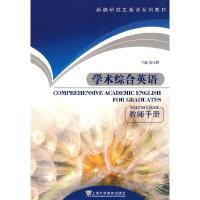 学术综合英语(教师手册新编研究生英语系列教材)(COMPREHENSIVE ACADEMIC INGLISH FOR GRADUATES)