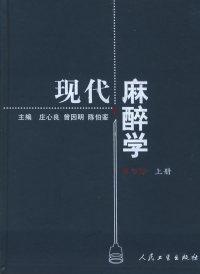 现代麻醉学(第三版)(上.下)