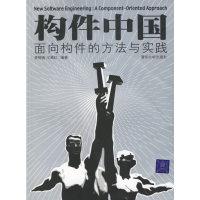 构件中国——面向构件的方法与实践