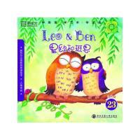 新东方生命教育美语绘本23.人地系列:里欧和班恩(附DVD)--新东方大愚英语学习丛书