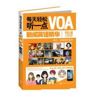 每天轻松听一点VOA新闻英语精华(慢速详解版)