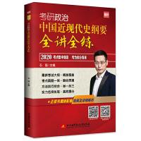 2020 石磊考研政治 中国近现代史纲要全讲全练
