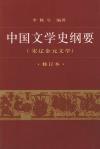 中国文学史纲要(三)(宋辽金元文学)(修订本)