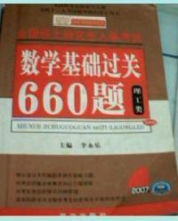 数学基础过关660题(理工类)(第四版)