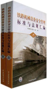 铁路机械设备安全管理标准与法规汇编(全两册)