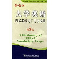 大学英语四级考试词汇用法词典(第3版)(A Dictionary of CET-4 Vocabulare Usage)