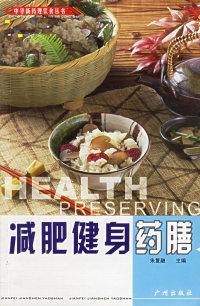 减肥健身药膳——中华新药理饮食丛书