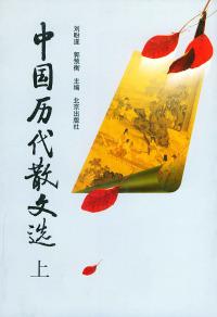 中国历代散文选(上)