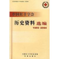 中国红十字会历史资料选编(1950-2004)