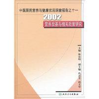 2002营养改善与相关政策研究(中国居民营养与健康状况调查报告之11)(精)
