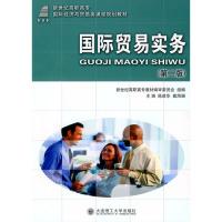 国际贸易实务(第二版)(内容一致,印次、封面或原价不同,统一售价,随机发货)